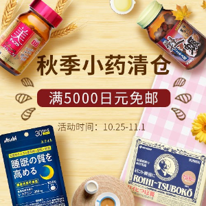 满5000日元免邮中国日系保健精选,龙角散仅¥15,收DHC纤体片、大麦若叶、纳豆酶素