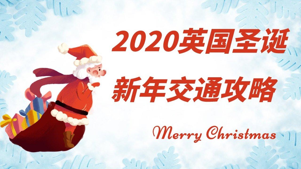 2020英国圣诞新年交通出行攻略   节假日期间火车、大巴、地铁、巴士停运时间大汇总!附伦敦市内圣诞新年详细交通安排。