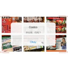 嘀~Costco已向您发送养生邀请,请注意查收💌
