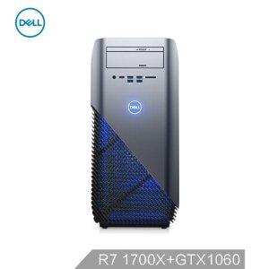 秒杀¥5798戴尔 灵越MAX·战5675 电脑主机