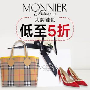 低至5折 €575收封面BBR格子包MONNIER Frères官网 夏日大促 收Valentino、BBR等众多大牌