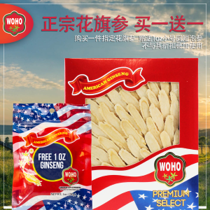 Buy 1 Get 1 FreeDailyVita WOHO American Ginseng August Sale