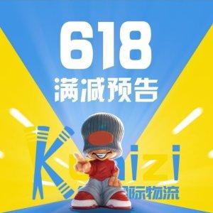 最高可享¥100满减优惠独家:筷子国际物流 618年中大促 海外华人共襄盛举