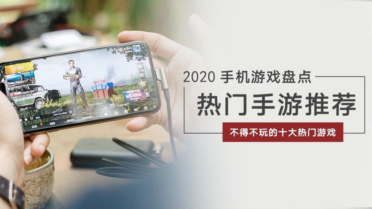 2020年度手机游戏盘点 | 热门手游推荐 不得不玩的十大热门游戏