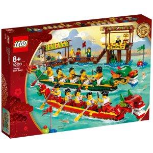Lego端午节:龙舟赛 (80103)