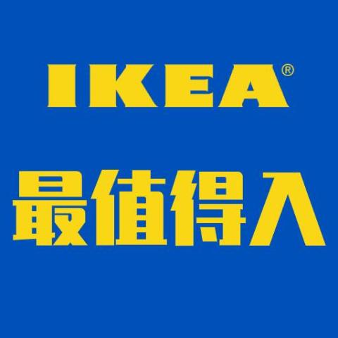 €12.6百变海草篮 收纳花盆它都行IKEA 什么值得买 高性价比高Bigger 改造你的温馨小屋