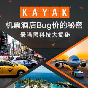 最强黑科技让你天天订到超低价Kayak特价酒店机票大揭秘 玩转全球不花冤枉钱