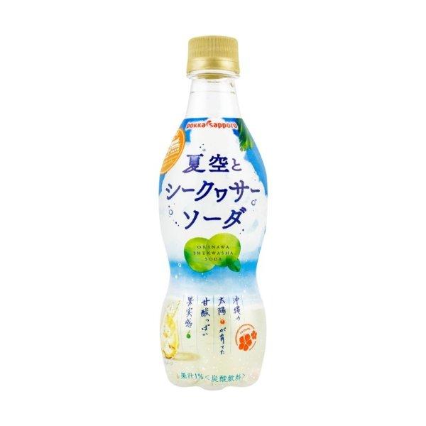 POKKA SAPPORO 夏日天空 冲绳柠檬汽水