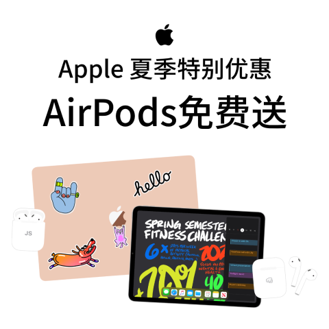 Apple 夏季特别活动, 买Mac 或iPad 最高立省$400 + 延保8折