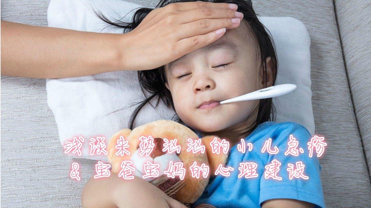 浅谈来势汹汹的小儿急疹 & 宝爸宝妈的心理建设