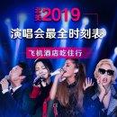 蔡徐坤演唱会开售 费玉清Vegas加场2019年北美超全明星演唱会大集合 你喜欢的爱豆都在这