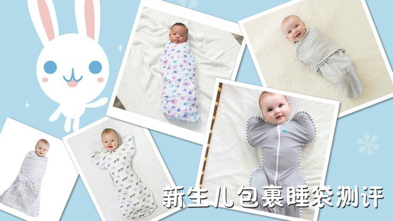 新生儿包裹睡袋怎么选