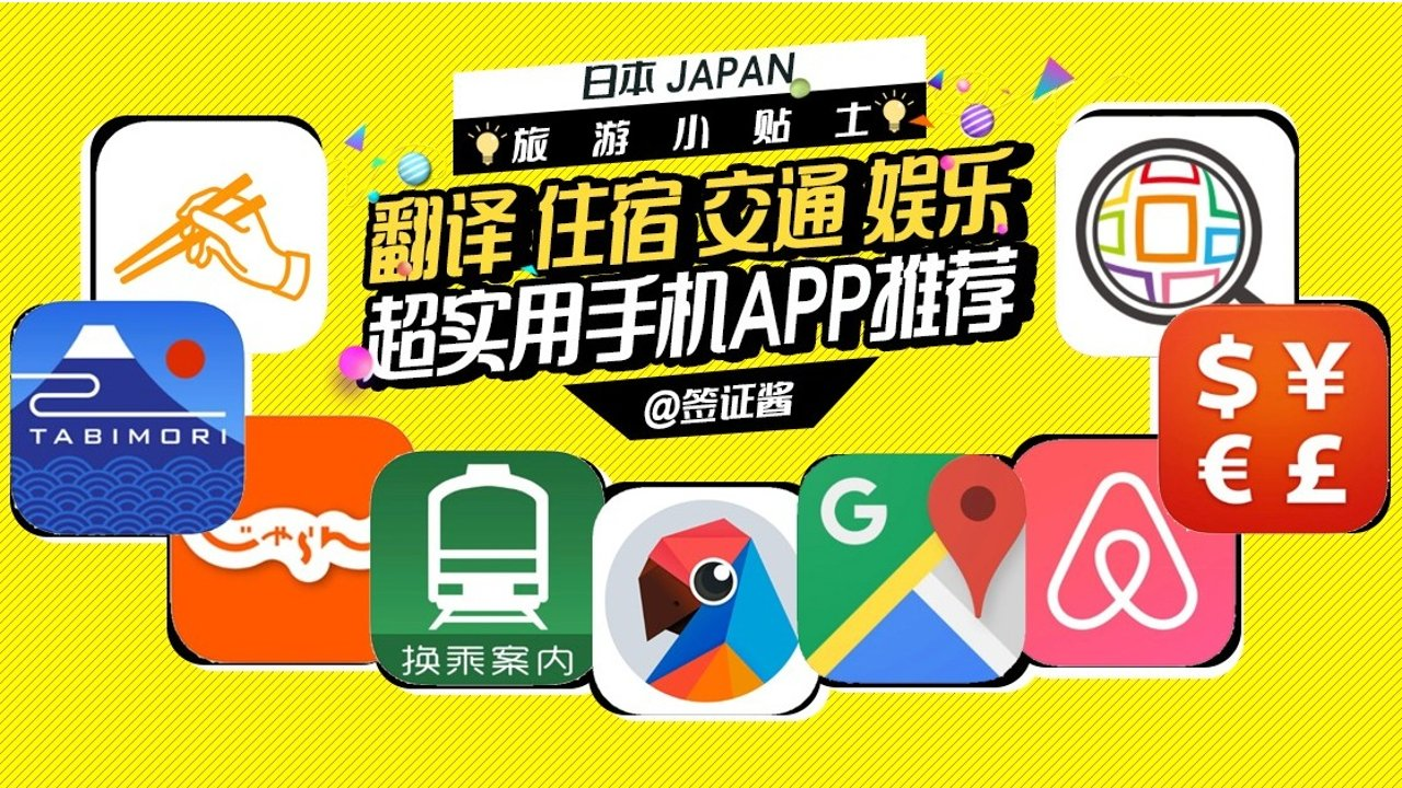 最新!日本自由行必备手机App吐血推荐!