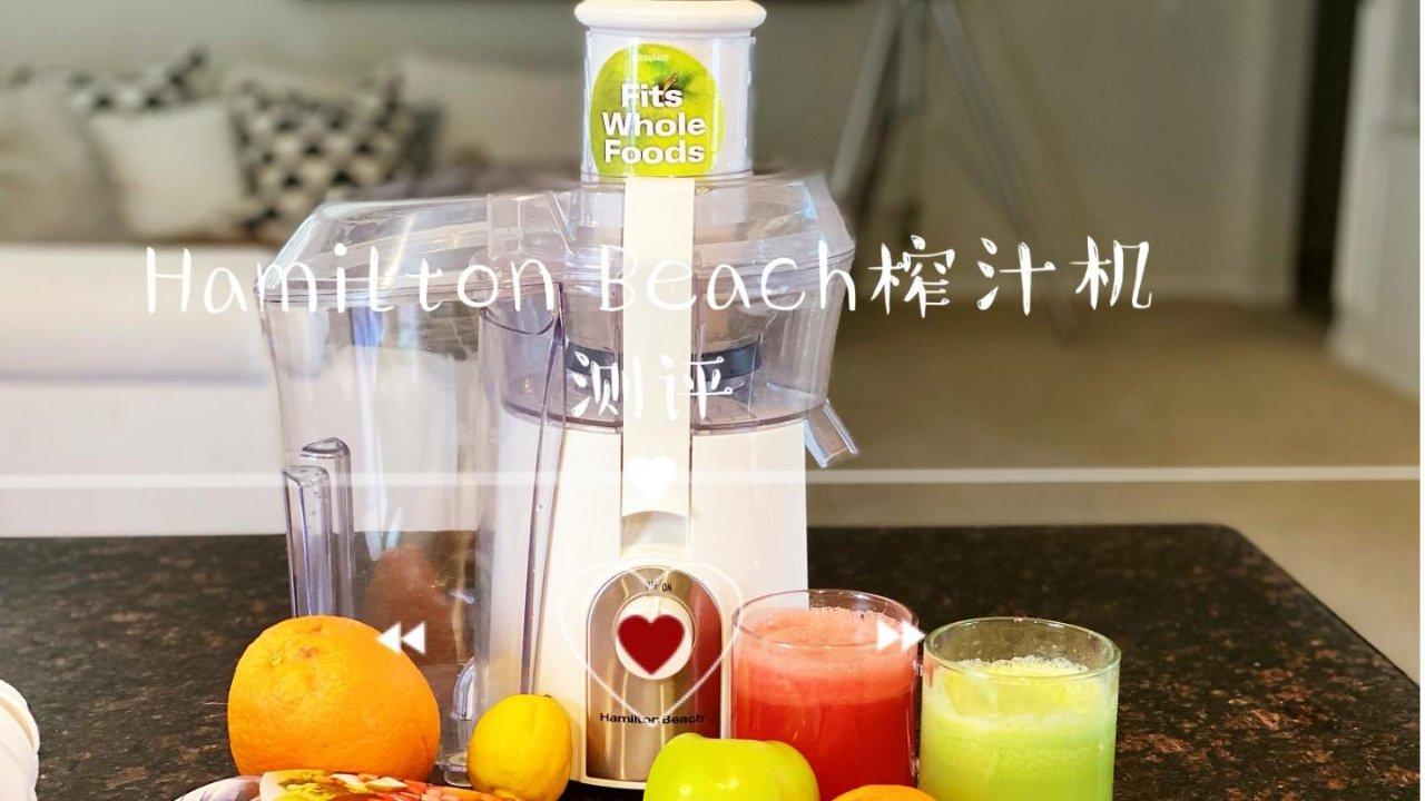 Hamilton Beach大嘴榨汁机 打开你健康生活之路