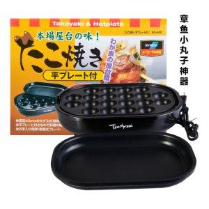 $34.99独家:SUNGOLD 日系家用双层章鱼小丸子烧烤盘电烤炉 SG-800