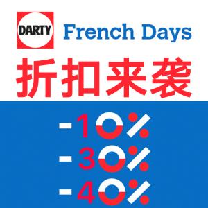 低至6折 收戴森V8吸尘器DARTY官网 French Days 折扣来袭 电子电脑、家居电器都有