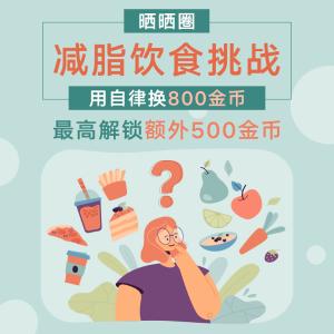 800金币+最高额外500金币已发奖 | 用自律换金币 | 参与减脂饮食打卡, 向健康生活出发