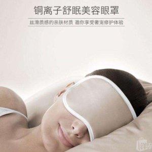 7折 高品质睡眠+美容ILUMINAGE 高科技铜元素技术美容床上家居 看得见的变美