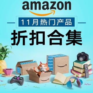 持续更新 收藏淘宝贝Amazon 11月热门产品 折扣合集