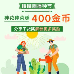 人人400金币+干货额外奖励种植换金币, 参与晒晒圈播种节, 一起种花种草种果蔬