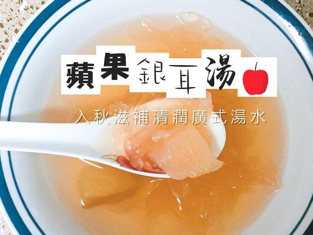 喝一碗清润养颜的广式汤水:苹果银耳瘦肉汤