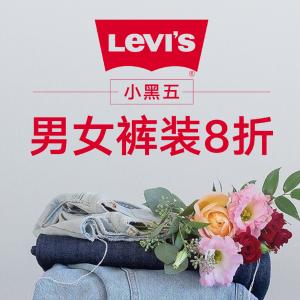 全场8折!大热的501系列也参加Levi's 小黑五热促 百搭牛仔裤等你来收 版型超赞