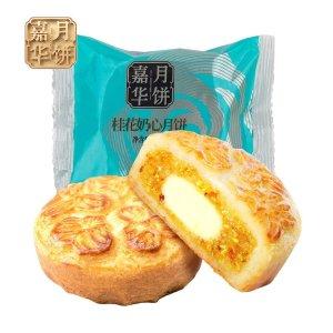 嘉华云腿月饼80克1枚散装 9口味可选