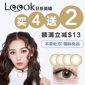 Free International Shipping on the order over 11000YenLOOOK Color Lens Buy 4 Get 2 Free @Rakuten