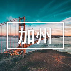 夏日海滨特辑 带你漫游加州【加州篇】和Dealmoon一起去旅行