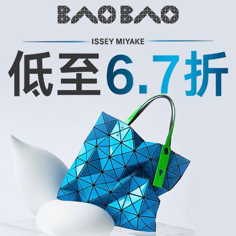 Bao Bao Issey Miyake 低至6.7折