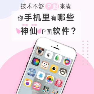 APP活动·神仙P图软件技术不够P图来凑,你手机里有哪些神仙P图软件?