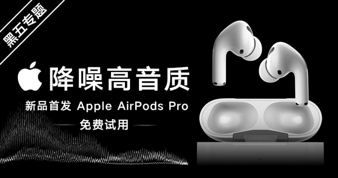 新品首发 Apple AirPods Pro (众测)