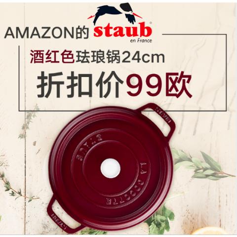 酒红色现在只要99欧就能到手STAUB珐琅锅 铸铁炖锅 波尔多紫红色24cm 4.3折特价 全球直邮