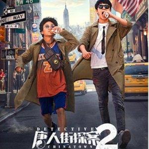 低至$8.5 看《唐人街探案2》Event cinemas Standard / Gold Class 电影票团购