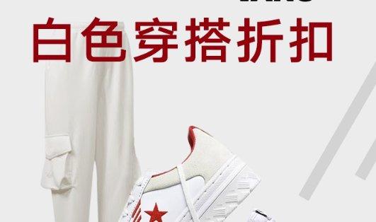 白色穿搭折扣 | 经典小白鞋、白色运动风服饰汇总白色穿搭折扣 | 经典小白鞋、白色运动风服饰汇总