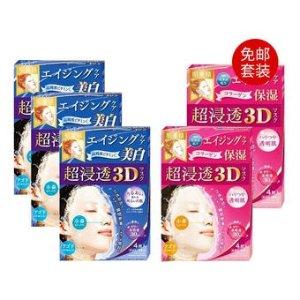含税免邮中国约¥45/盒Kracie 3D面膜 净白保湿12片+弹力紧致8片