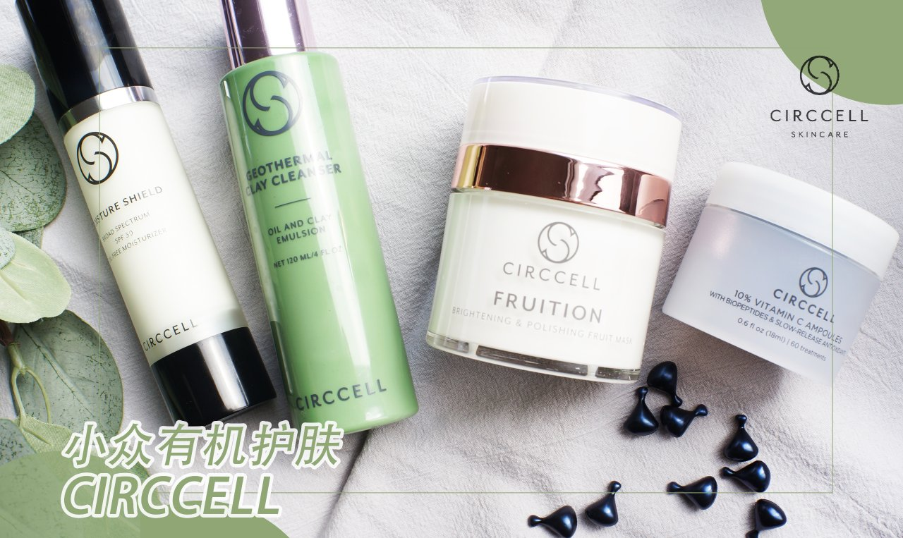 美国小众品牌【CIRCCELL】  简单高效的有机护肤