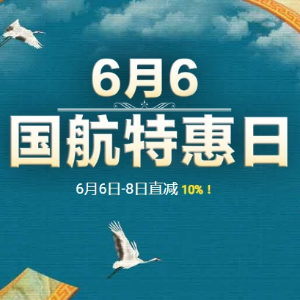 暑期航线限时9折起 仅限3天6月6国航特惠日闪购 美国 - 中国航班额外省