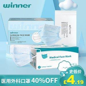 即将截止:Winner 稳健医疗医用外科口罩50个 独立包装30个 爆款直降
