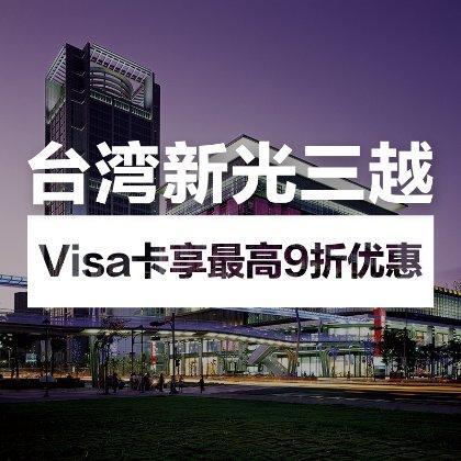 Visa卡享最高9折优惠+满额赠礼