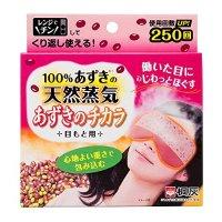 Kiribai 红豆蒸汽眼罩