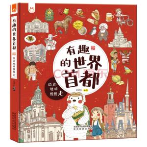 粉丝们的推荐书单看过来趁着京东运费1.5折 童书买100-50 打造家庭图书馆