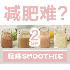 【视频】2分钟搞定!4种健康Smoothie做法大公开,清肠+排毒+减肥