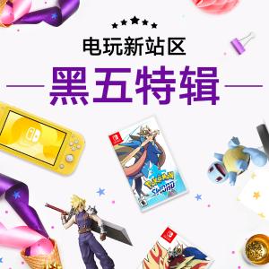 【2019 黑五游戏特辑】游戏 & NS & PS4 购买指南 持续更新