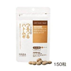 $22.5 / RMB143.4HABA 无添加 消除湿气改善暗沉 浓缩薏仁片 150粒 热卖