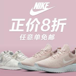 20% Off Flash Sale @ Nike
