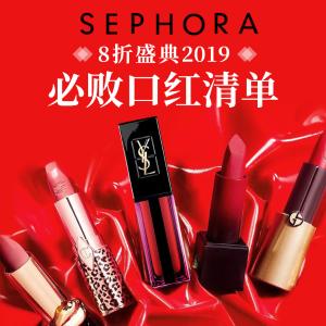 收GA新色、MAC渐变子弹头最后一天:【Sephora 8折盛典】 2019 必败口红清单 宝藏口红