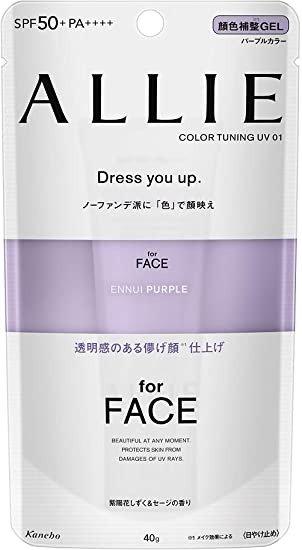新款ALLIE 紫色面部防晒UV PU SPF50+/PA++++