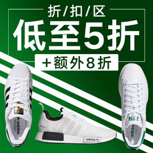 adidas 官网大促区折扣升级 运动内衣、T恤、卫衣、跑鞋都有
