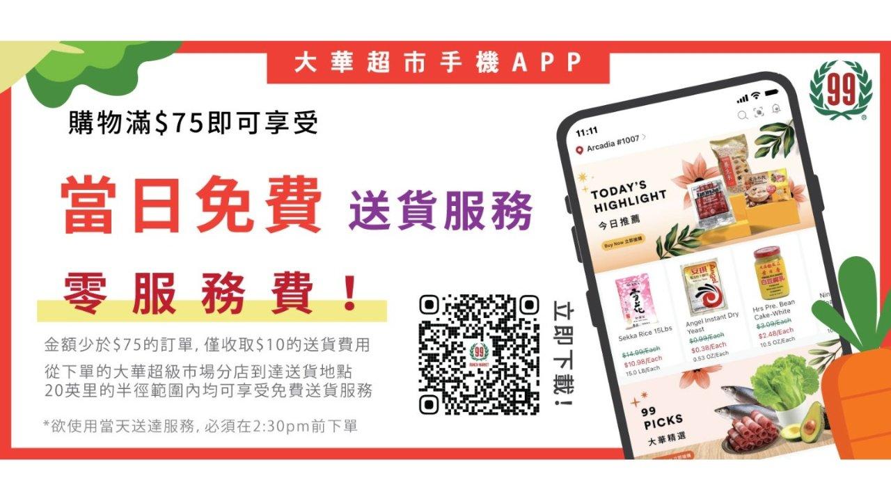 99大华手机App超全生鲜食材宅急便|果蔬肉蛋3小时免费送货到家,棒棒哒!